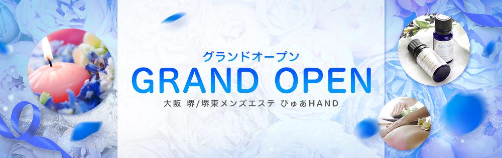 GRAND OPEN
